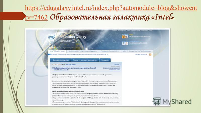 https://edugalaxy.intel.ru/index.php?automodule=blog&showent ry=7462https://edugalaxy.intel.ru/index.php?automodule=blog&showent ry=7462 Образовательная галактика «Intel»