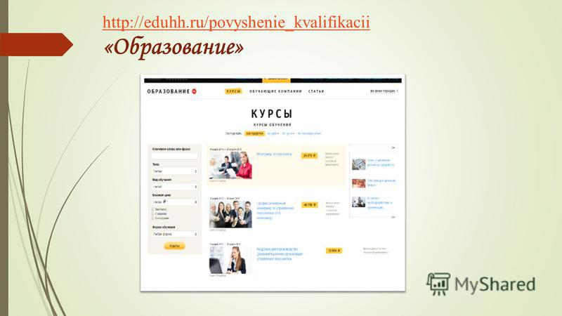 http://eduhh.ru/povyshenie_kvalifikacii http://eduhh.ru/povyshenie_kvalifikacii «Образование»
