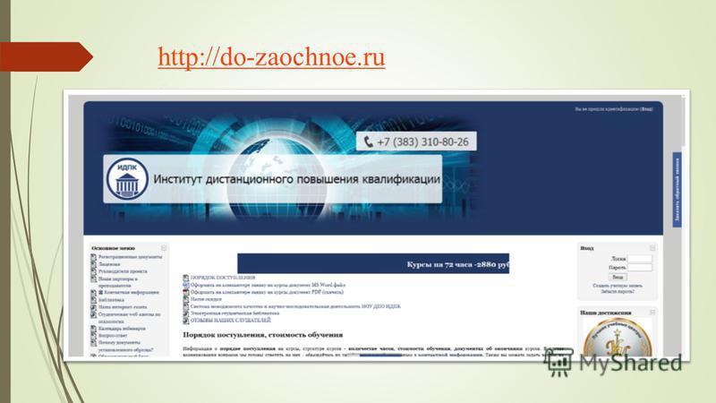 http://do-zaochnoe.ru