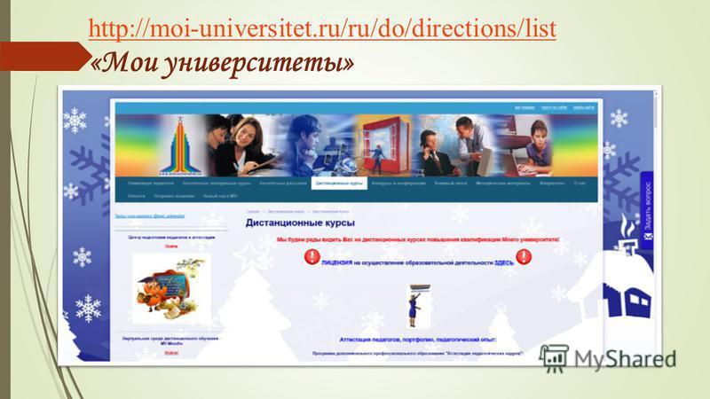 http://moi-universitet.ru/ru/do/directions/list http://moi-universitet.ru/ru/do/directions/list «Мои университеты»