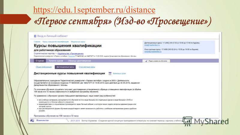 https://edu.1september.ru/distance https://edu.1september.ru/distance «Первое сентября» (Изд-во «Просвещение»)
