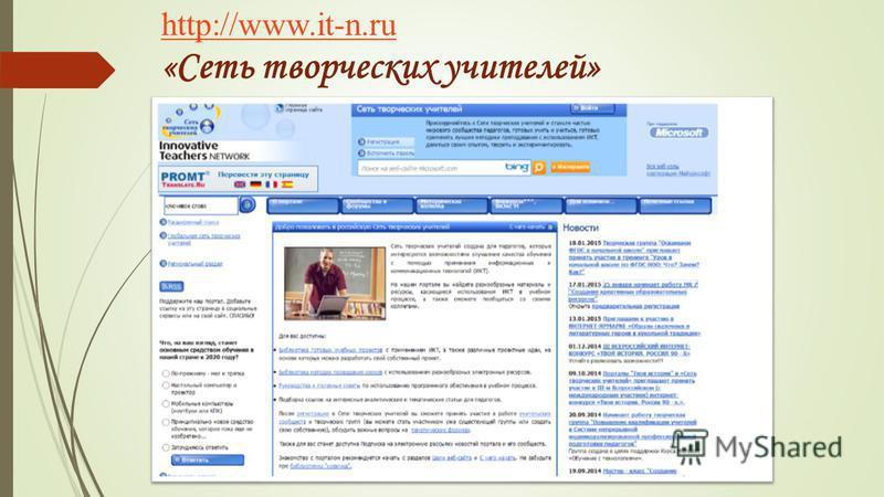 http://www.it-n.ru http://www.it-n.ru « Сеть творческих учителей»