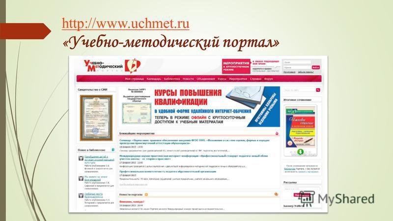 http://www.uchmet.ru http://www.uchmet.ru « Учебно-методический портал»