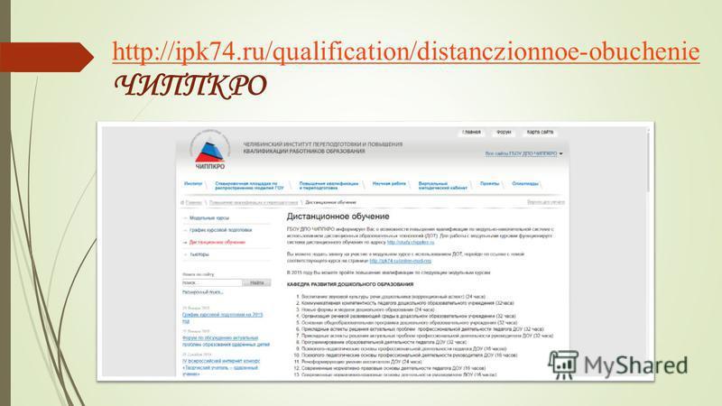 http://ipk74.ru/qualification/distanczionnoe-obuchenie http://ipk74.ru/qualification/distanczionnoe-obuchenie ЧИППКРО