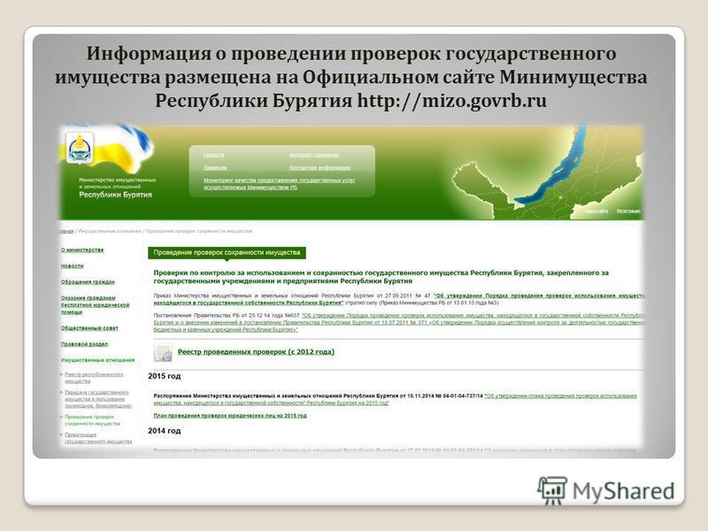 Информация о проведении проверок государственного имущества размещена на Официальном сайте Минимущества Республики Бурятия http://mizo.govrb.ru