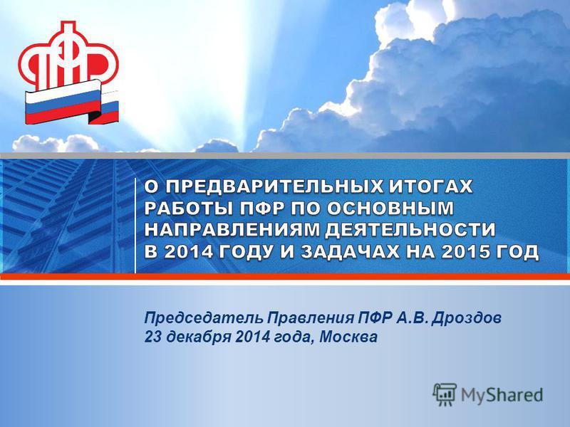 Председатель Правления ПФР А.В. Дроздов 23 декабря 2014 года, Москва