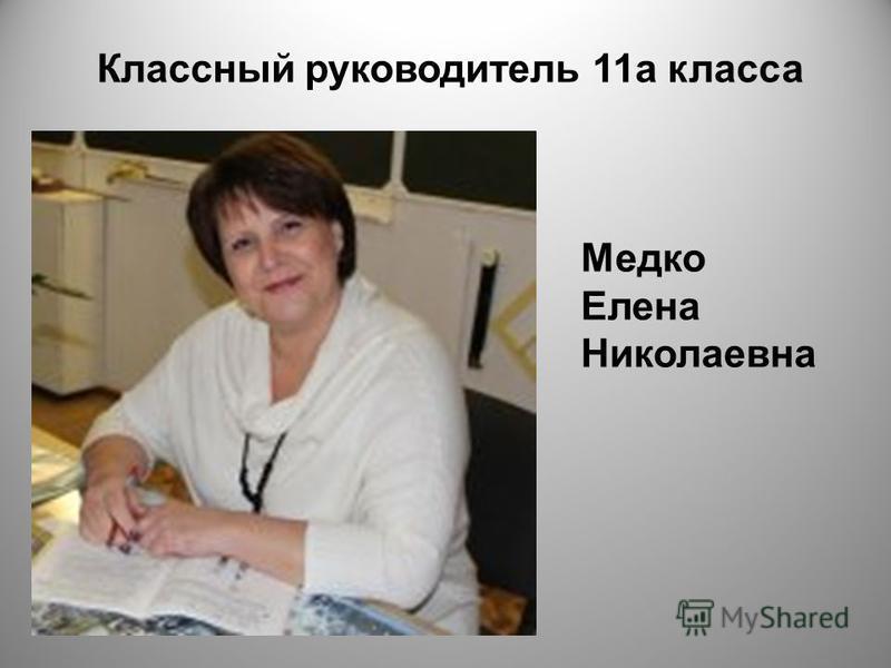 Классный руководитель 11 а класса Медко Елена Николаевна