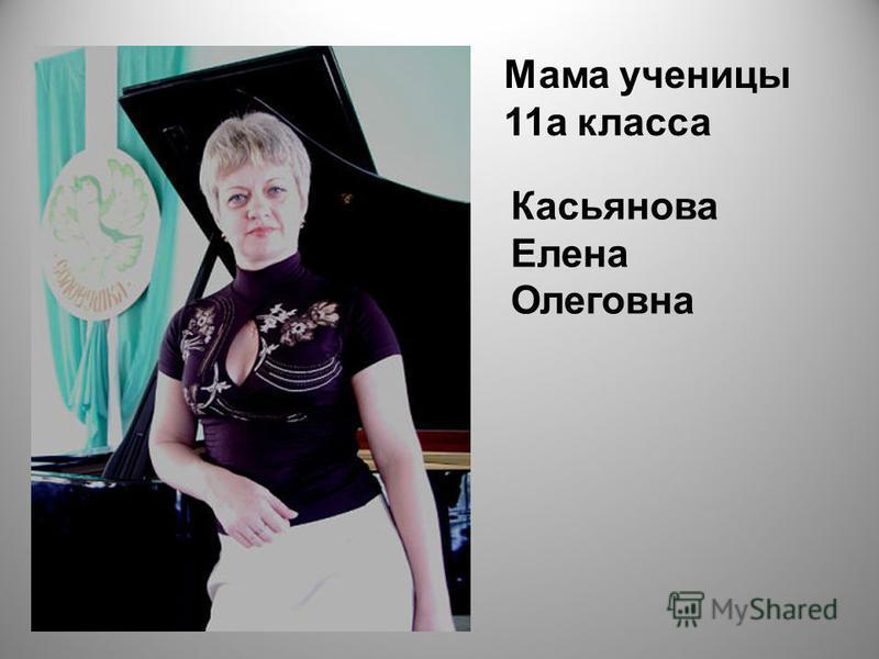 Касьянова Елена Олеговна Мама ученицы 11 а класса
