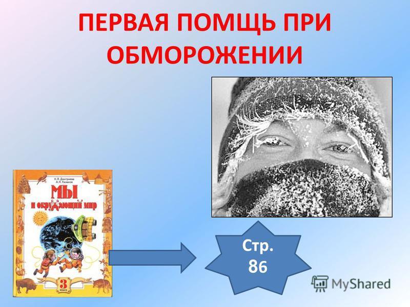 ПЕРВАЯ ПОМЩЬ ПРИ ОБМОРОЖЕНИИ Стр. 86