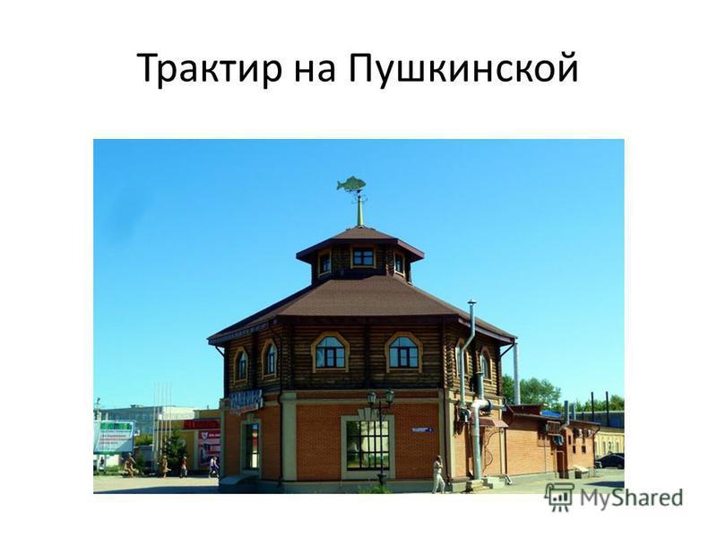 Трактир на Пушкинской