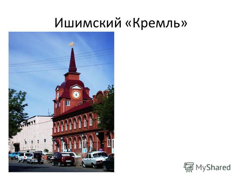 Ишимский «Кремль»