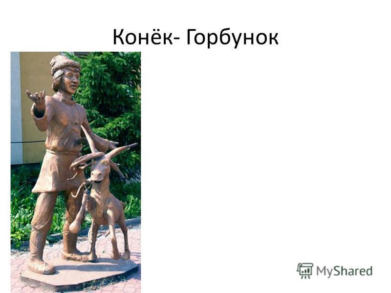 Конёк- Горбунок