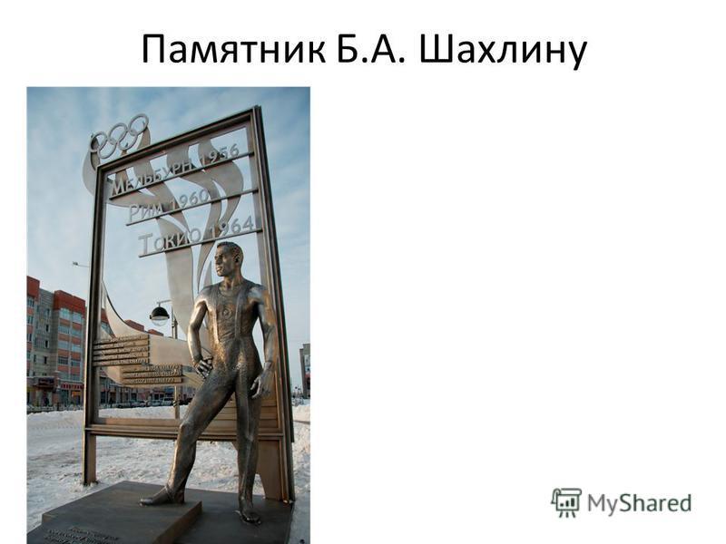 Памятник Б.А. Шахлину