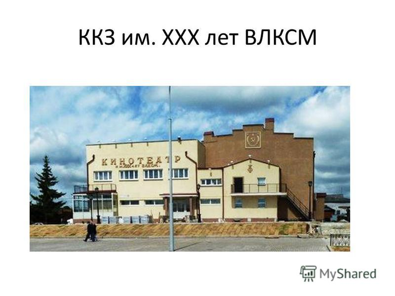 ККЗ им. XXX лет ВЛКСМ