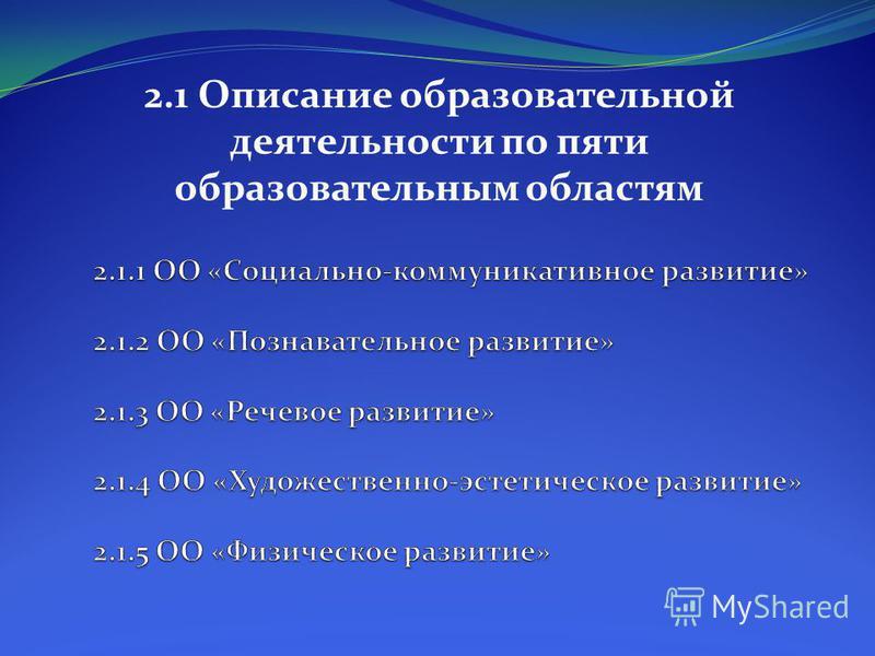 2.1 Описание образовательной деятельности по пяти образовательным областям