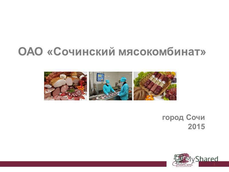 1 ОАО «Сочинский мясокомбинат» город Сочи 2015