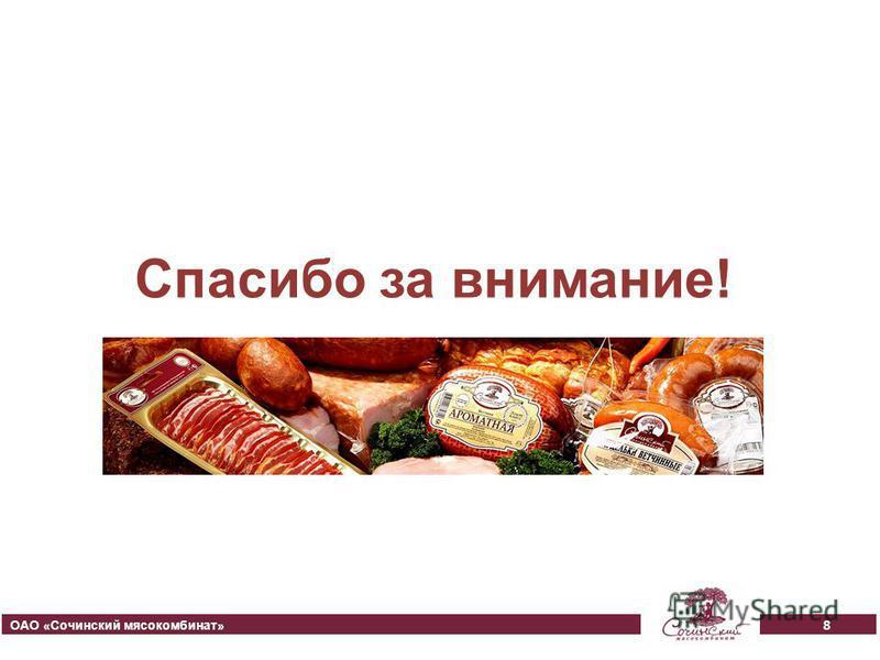 8 ОАО «Сочинский мясокомбинат» 8 Спасибо за внимание!