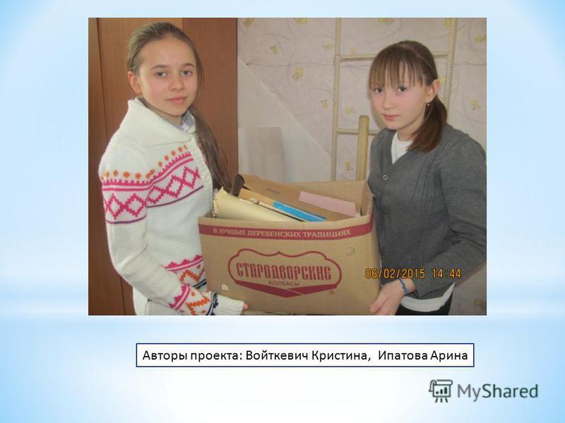 Авторы проекта: Войткевич Кристина, Ипатова Арина