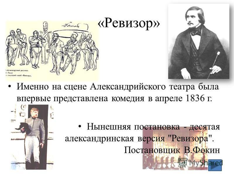 Именно на сцене Александрийского театра была впервые представлена комедия в апреле 1836 г. Нынешняя постановка - десятая александрийская версия Ревизора. Постановщик В.Фокин «Ревизор»