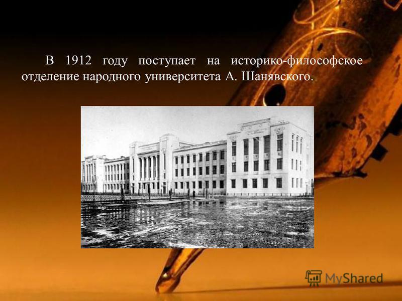 В 1912 году поступает на историко - философское отделение народного университета А. Шанявского.