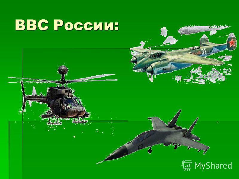 ВВС России: