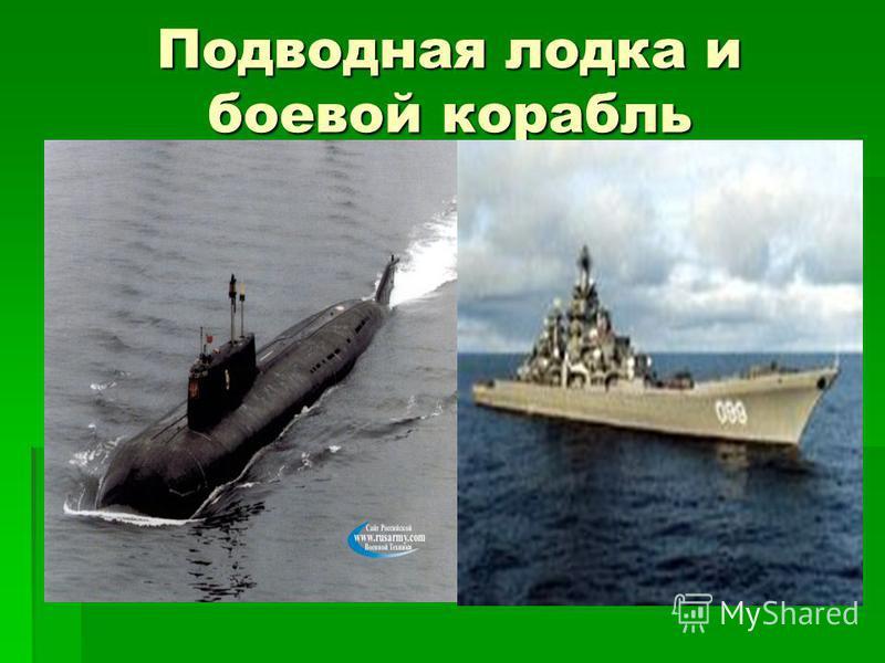 Подводная лодка и боевой корабль