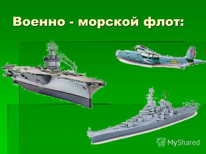Военно - морской флот: