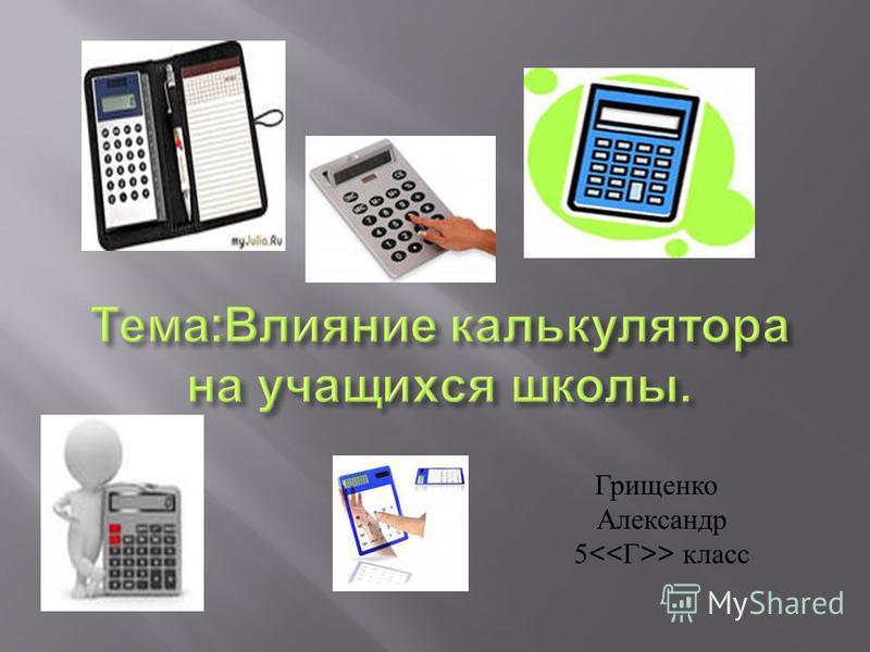 Грищенко Александр 5 > класс