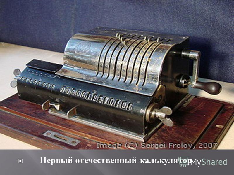 Первый отечественный калькулятор