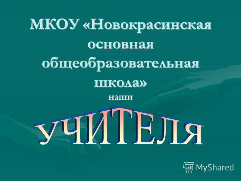 МКОУ «Новокрасинская основная общеобразовательная школа» наши