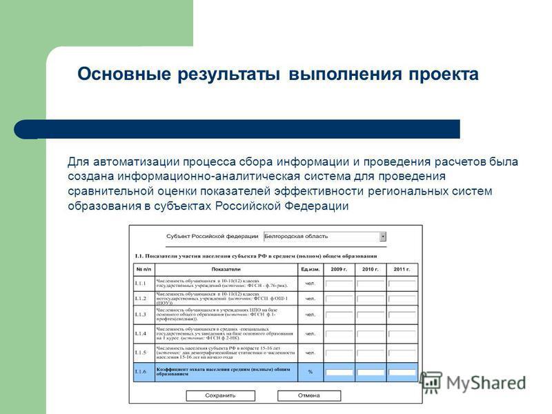Основные результаты выполнения проекта Для автоматизации процесса сбора информации и проведения расчетов была создана информационно-аналитическая система для проведения сравнительной оценки показателей эффективности региональных систем образования в