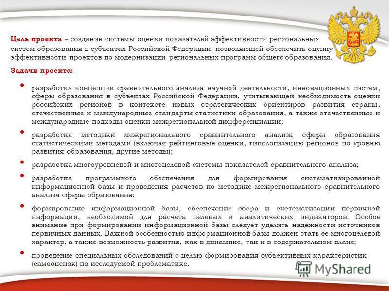 Цель проекта – создание системы оценки показателей эффективности региональных систем образования в субъектах Российской Федерации, позволяющей обеспечить оценку эффективности проектов по модернизации региональных программ общего образования. Задачи п