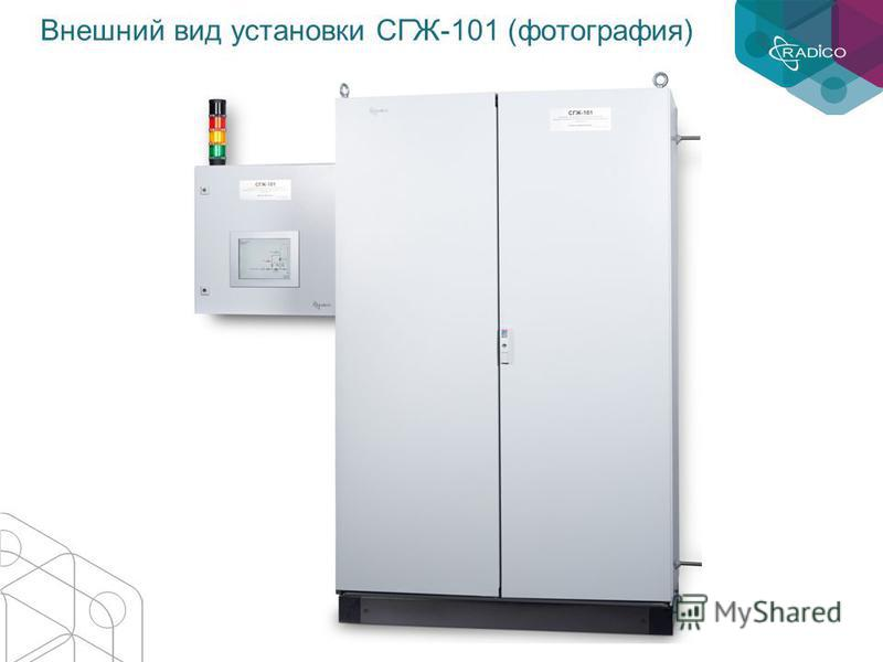 Внешний вид установки СГЖ-101 (фотография)