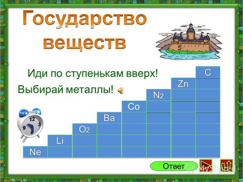 NeNe LiLi BaBa O2O2O2O2 O2O2O2O2 ZnZn N2N2N2N2 N2N2N2N2 Co CC Ответ Иди по ступенькам вверх! Выбирай металлы!