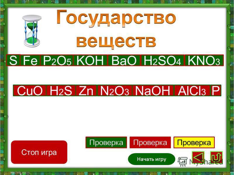 Начать игру S FeP2O5P2O5 BaOH 2 SO 4 KOHKNO 3 ZnCuOH2SH2S P N2O3N2O3 NaOHAlCl 3 Стоп игра