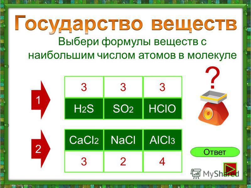 H2SH2SSO 2 HClO Выбери формулы веществ с наибольшим числом атомов в молекуле CaCl 2 NaClAlCl 3 Ответ 333 324 1 2 ?