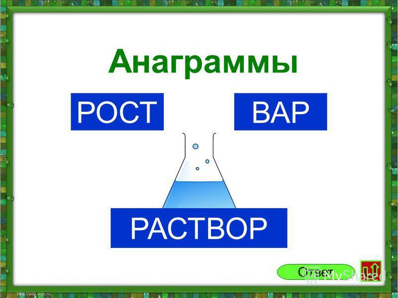 РОСТВАР РАСТВОР Анаграммы Ответ