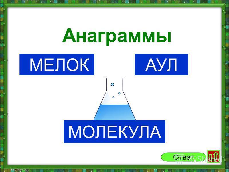 МЕЛОКАУЛ Анаграммы Ответ МОЛЕКУЛА