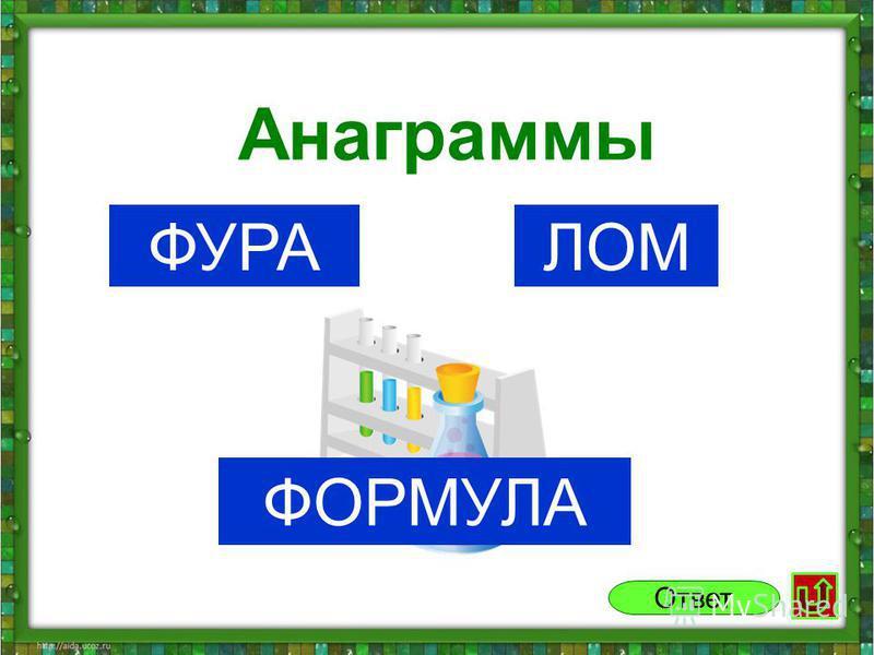 ФУРАЛОМ Анаграммы Ответ ФОРМУЛА