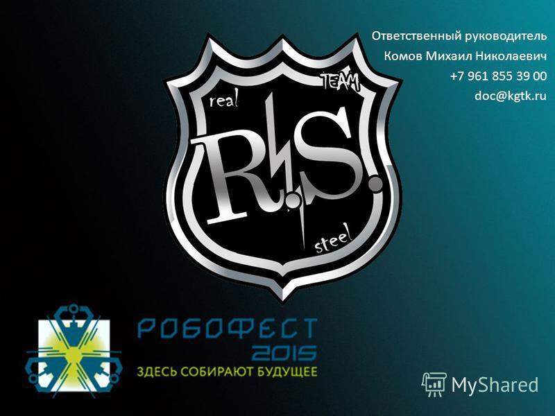 Ответственный руководитель Комов Михаил Николаевич +7 961 855 39 00 doc@kgtk.ru