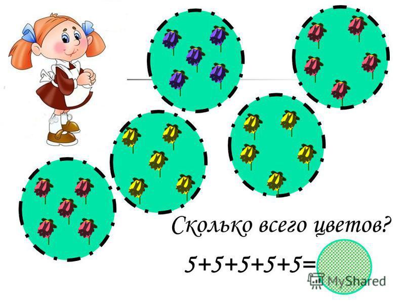 Сколько всего цветов? 5+5+5+5+5= 25