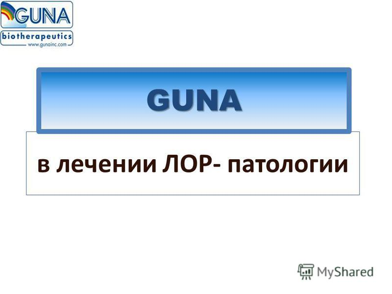 в лечении ЛОР- патологии GUNA