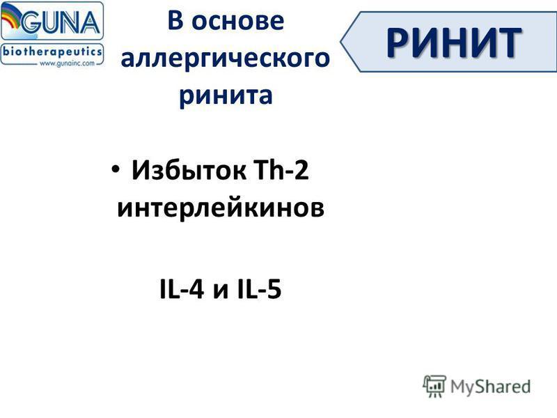 В основе аллергического ринита Избыток Th-2 интерлейкинов IL-4 и IL-5 РИНИТ