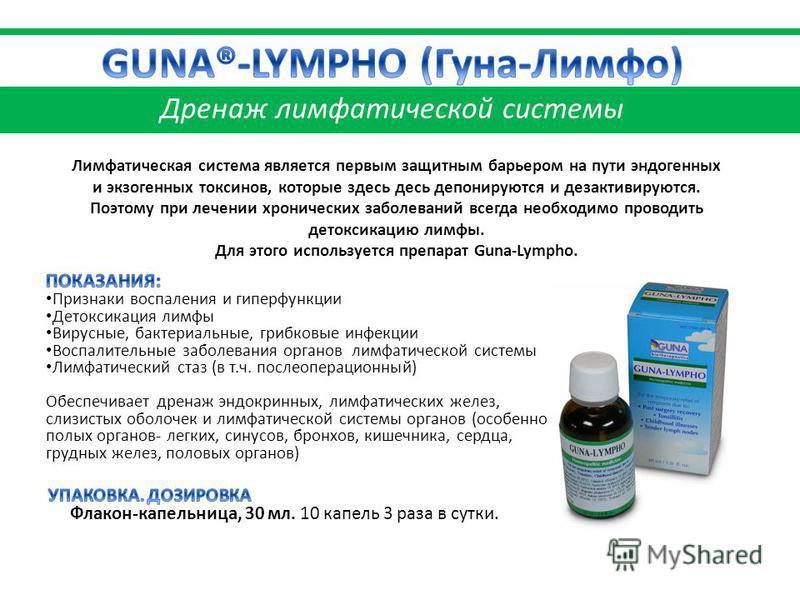 Лимфатик дренаж отзывы