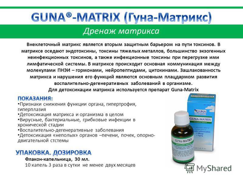 Внеклеточный матрикс является вторым защитным барьером на пути токсинов. В матриксе оседают эндотоксины, токсины тяжелых металлов, большинство экзогенных неинфекционных токсинов, а также инфекционные токсины при перегрузке ими лимфатической системы.