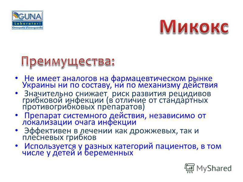 Не имеет аналогов на фармацевтическом рынке Украины ни по составу, ни по механизму действия Значительно снижает риск развития рецидивов грибковой инфекции (в отличие от стандартных противогрибковых препаратов) Препарат системного действия, независимо