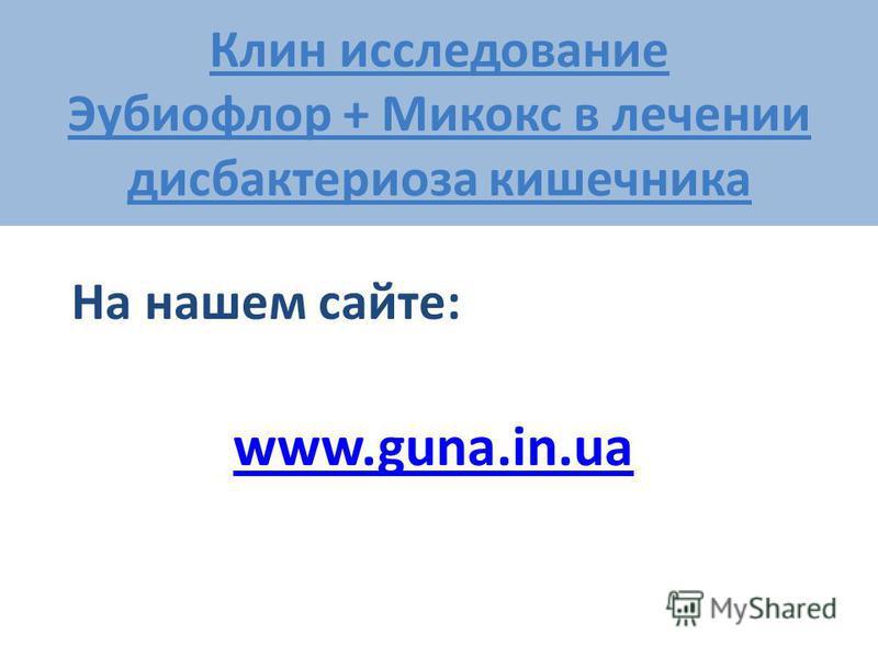 Клин исследование Эубиофлор + Микокс в лечении дисбактериоза кишечника На нашем сайте: www.guna.in.ua