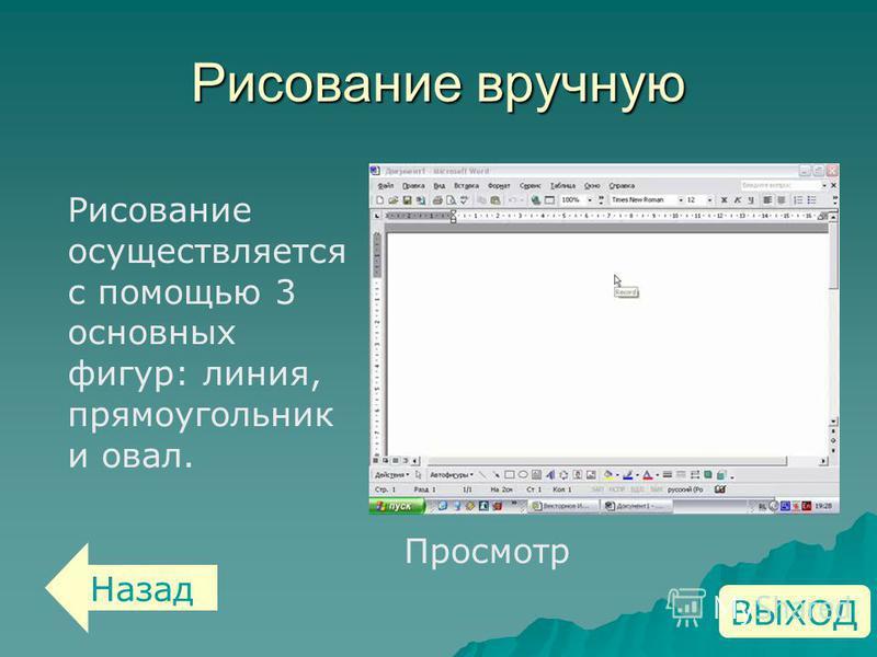 Рисование вручную Рисование осуществляется с помощью 3 основных фигур: линия, прямоугольник и овал. Просмотр Назад ВЫХОД