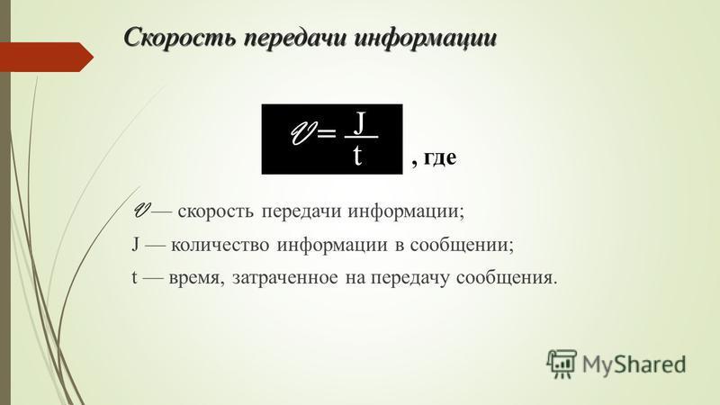 Скорость передачи информации V скорость передачи информации; J количество информации в сообщении; t время, затраченное на передачу сообщения., где V = J t