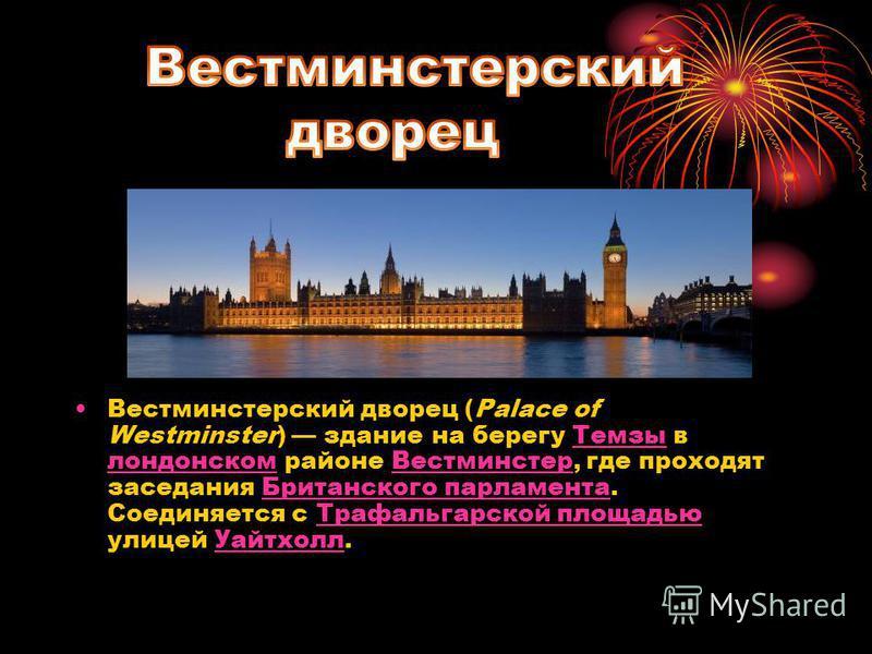 Биг-Бен (англ. Big Ben) колокольная башня в Лондоне, часть архитектурного комплекса Вестминстерского дворца. Официальное наименование «Часовая башня Вестминстерского дворца», также её называют «Башней Св. Стефана». Собственно «Биг-Бен» само здание и